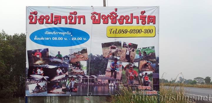 BungPraBuk-001-PattayaFishing.net