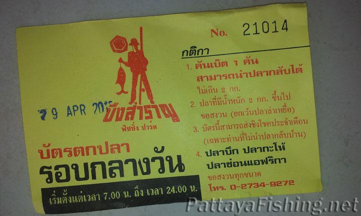 Bungsamran ticket